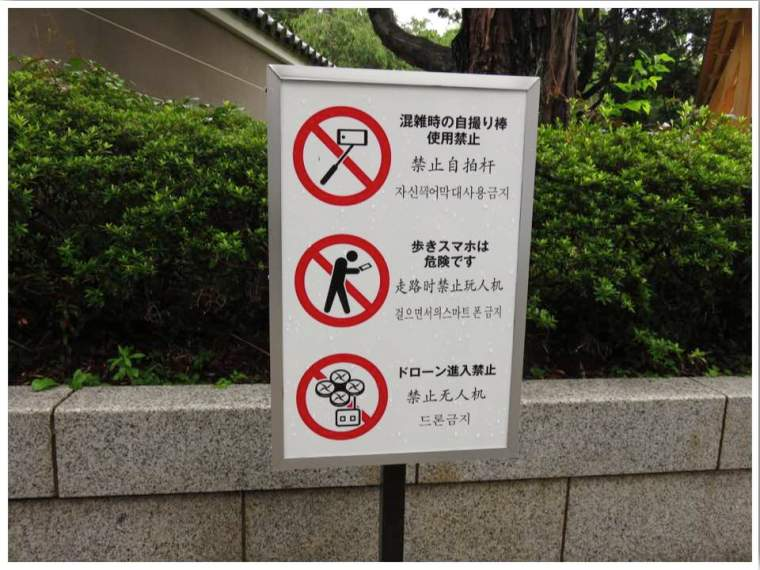 No Drone Zone Japan